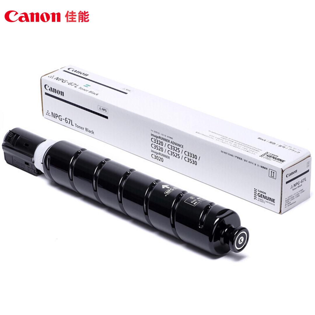 佳能复印墨粉(NPG-67 TONER BK)经济装黑色imageRUNNER C3330/C3325/C3320/C3320L
