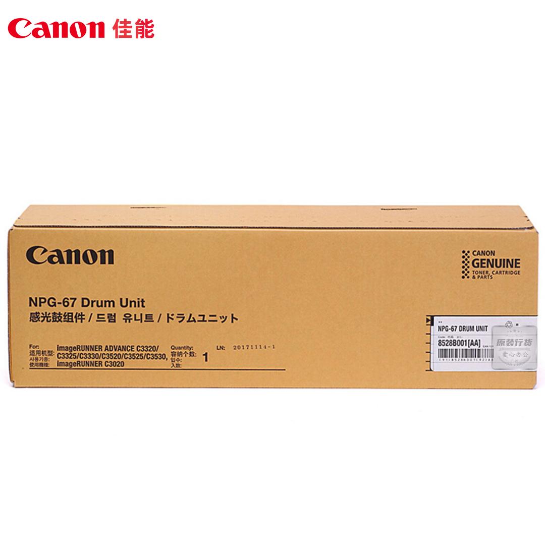 佳能复印套鼓(NPG-67 DRUM UNIT)imageRUNNER C3330/C3325/C3320/C3320L