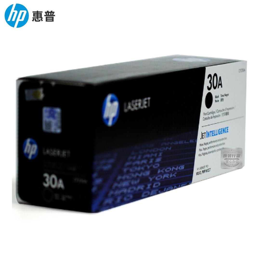 惠普30A粉盒/硒鼓(CF230A)