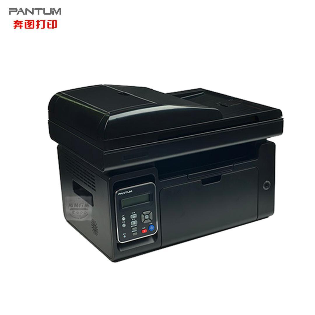 奔图(PANTUM)激光一体机(M6559NW)A4/黑白/22页/复印/扫描/网络/Wifi/输稿器