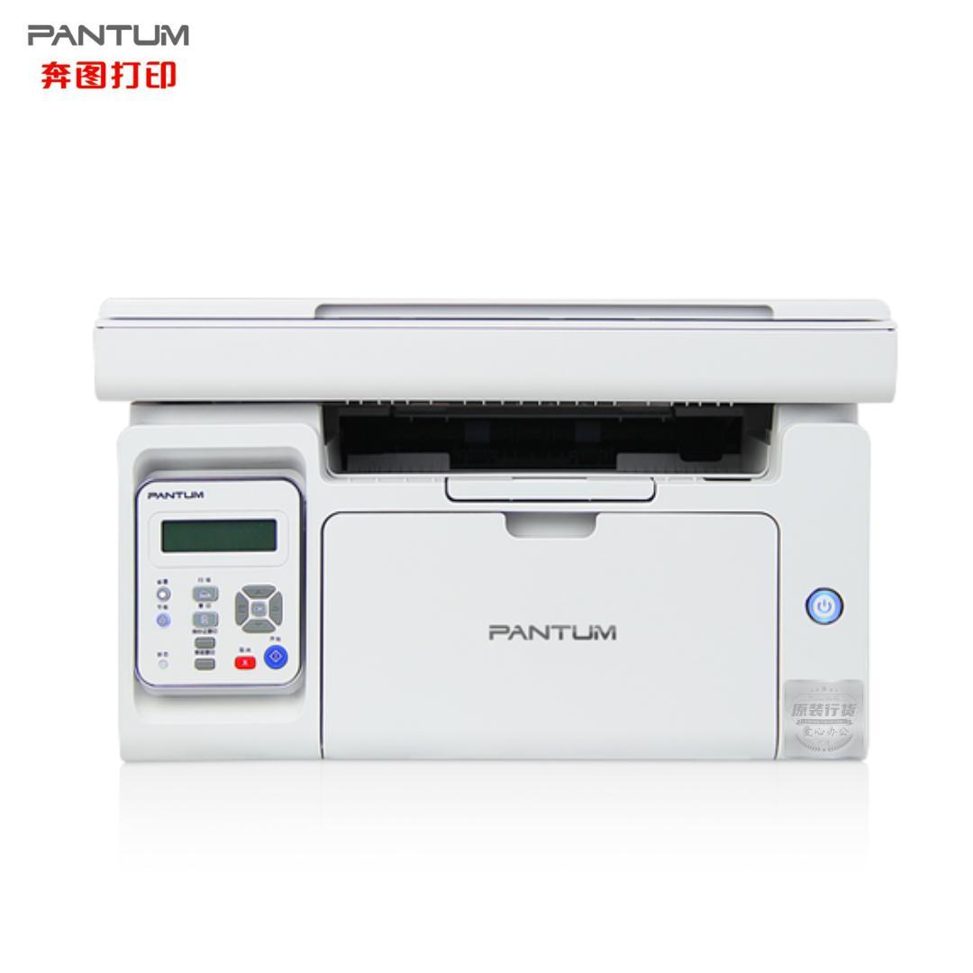 奔图(PANTUM)激光一体机(MS6000NW)A4/黑白/20页/复印/扫描/网络/Wifi