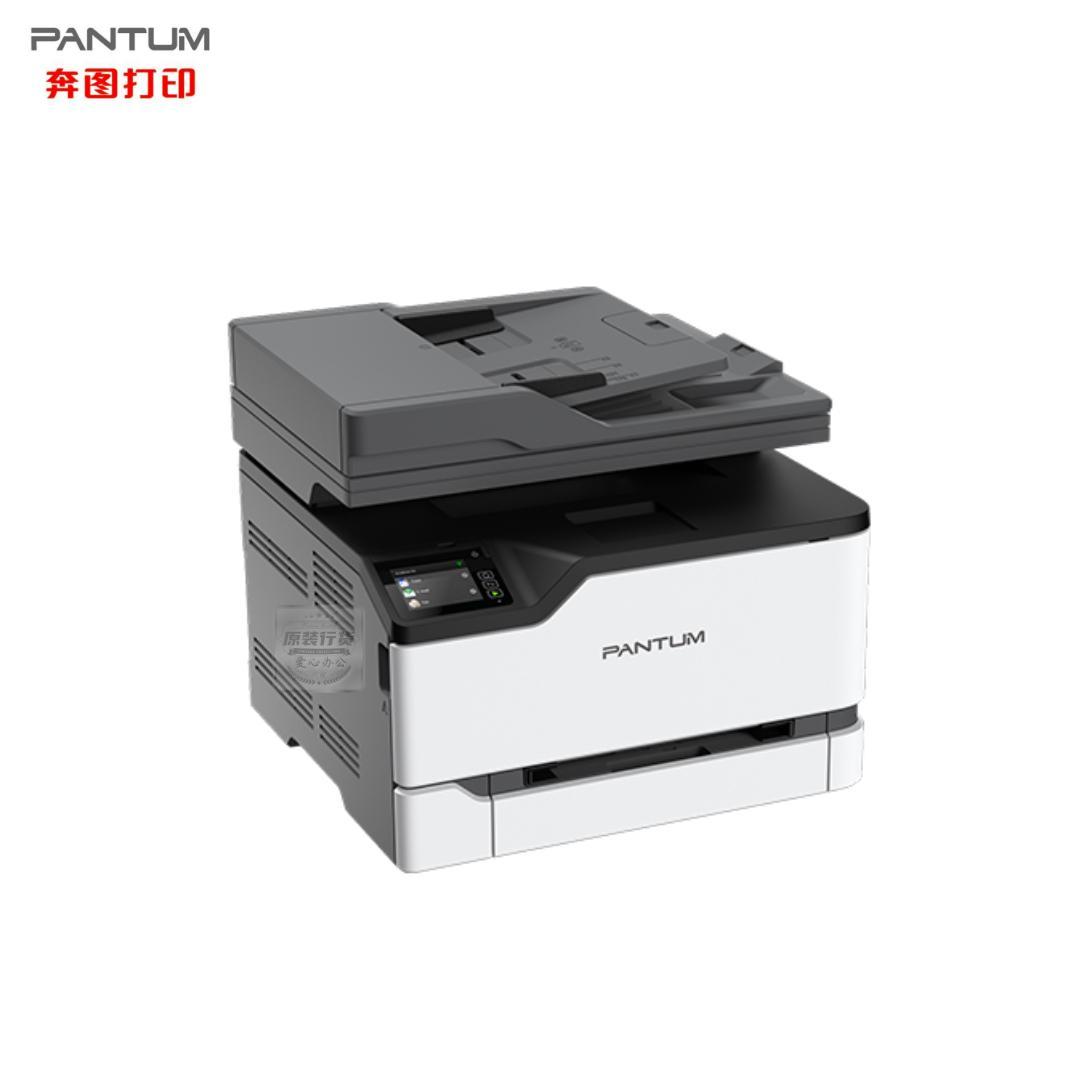 奔图(PANTUM)激光一体机(CM2200FDW )A4/彩色/22-24页/双面/复印/扫描/传真/网络/Wifi
